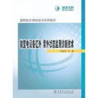 国网技术学院培训系列教材 输变电设备红外、紫外状态监测诊断技术 郑远平 中国电力出版社
