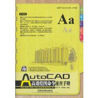 AutoCAD 高效绘图命令速查手册