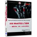 iOS Web开发入门经典――使用HTML、CSS、JavaScript和Ajax(移动开发经典丛书)