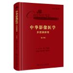 中华影像医学・肝胆胰脾卷(第3版/配增值)