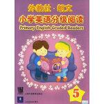 外教社・朗文小学英语分级阅读5(含CD5.00元)