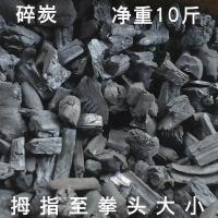 易燃碎炭木炭烧烤炭果木碳荔枝木炭炭原木碳10斤装