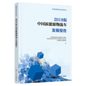义博! 2018版中国新能源物流车产业发展报告