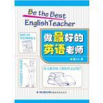 做的英语老师 正版 葛文山 9787533460419
