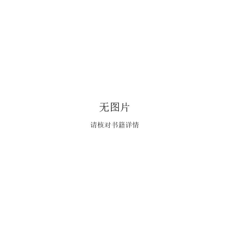 【旧书二手书8成新】高尔夫实习实训教程 郑青 龚平 湖南人民出版社 9787543895188 旧书,6-9成新,无光盘,笔记或多或少,不影响使用。辉煌正版二手书。