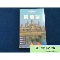 【旧书二手书9成新】Lonely Planet:柬埔寨(2013年全新版) /[澳大利亚]Lonel