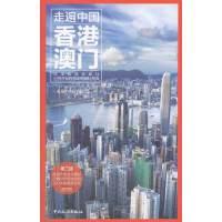 走遍中国--香港澳门(第二版)
