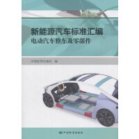 新能源汽车标准汇编 电动汽车整车及零部件
