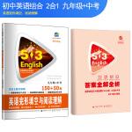 五三 九年级+中考 英语完形填空与阅读理解 150+50篇 53英语N合1组合系列图书 曲一线科学备考(2020)