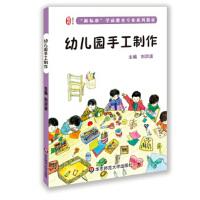 二手正版幼儿园手工制作 刘洪波 华东师范大学出版社