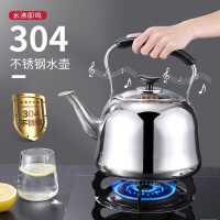 烧水壶煤气304不锈钢加厚燃气电磁炉水壶家用水煲鸣笛水壶大容量kb6