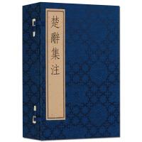 楚辞集注 线装一函四册 国学经典书籍 正版