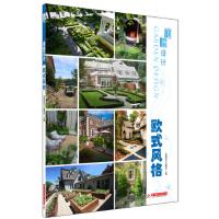 庭院设计 欧式风格(庭院设计编委会)