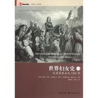 世界妇女史:从史前至公元1500年.上卷 格致出版社