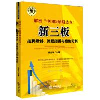 """解密""""中国版纳斯达克"""":新三版挂牌筹划、流程指引与案例分析 顾兆坤 法律出版社"""