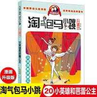淘气包马小跳漫画升级版小英雄和芭蕾公主杨红樱系列漫画书7-10-15岁儿童读物一年级必读经典书目二三四年级课外阅读必读