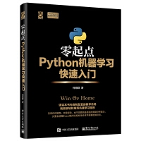 现货正版 零起点Python机器学习快速入门 Python书籍入门教程 深度学习中文版deep learning 人工