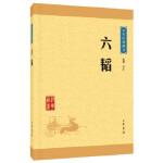 六韬(中华经典藏书 升级版) 陈曦注 中华书局