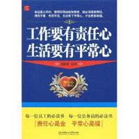 工作要有责任心,生活要有平常心 刘新春 北京理工大学出版社
