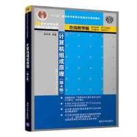 义博! 计算机组成原理(第4版)(21世纪大学本科计算机专业系列教材)