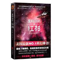 星�H迷航 �t衫 �s翰・斯卡���R 9787550229884 北京�合出版公司 正版�D��