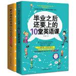 实用的英语口语大全集!日常用语全包括!(会话+句型全2册)