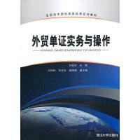 外贸单证实务与操作(高职高专国际商务应用系列教材)