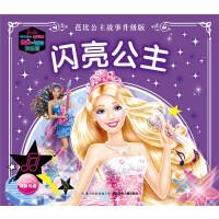 芭比公主故事升�版:�W亮公主