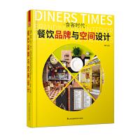 食客时代――餐饮品牌与空间设计(餐饮品牌整体设计指南,从平面到空间)