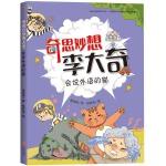 奇思妙想李大奇:会说外语的猫