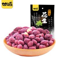 【甘源-紫薯花生285g】 休闲零食小吃炒货坚果