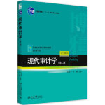 现代审计学(第二版) 西卷茅子 北京大学出版社