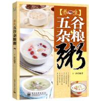 【新书店正版】养生五谷杂粮粥(全彩) 于净著 电子工业出版社