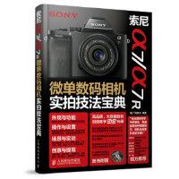 索尼a7/a7R微单数码相机实拍技法宝典,广角势力,人民邮电出版社9787115362469
