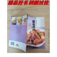 【二手旧书9成新】健康鸡肉