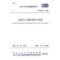 建筑灭火器配置设计规范 GB50140-2005