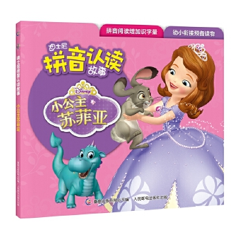 迪士尼拼音认读故事——小公主苏菲亚 学拼音多识字提高阅读量,做好幼小衔接预备课!苏菲亚,像小女孩一样稚气可爱的小公主!