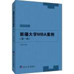 新疆大学MBA案例.第一辑