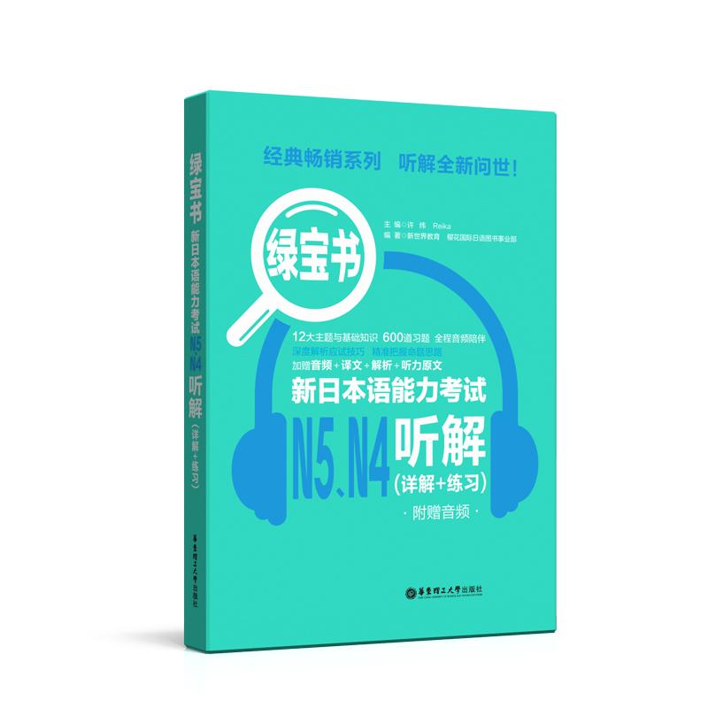 绿宝书.新日本语能力考试N5N4听解(详解+练习)(附赠音频)