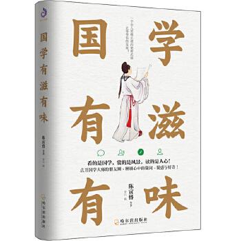 国学有滋有味(pdf+txt+epub+azw3+mobi电子书在线阅读下载)