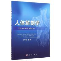 人体解剖学/吕广明 吕广明