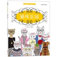 后浪直营猫咪乐园秘密花园系列成人填色书涂色书解压减压手绘画册绘画图画本我的秘密花园儿童版小学生通用涂绘畅销书籍