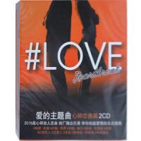 新华书店正版 欧美流行音乐 爱的主题曲 心碎恋曲篇CD