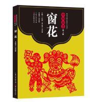 中国最美(第三辑)-窗花