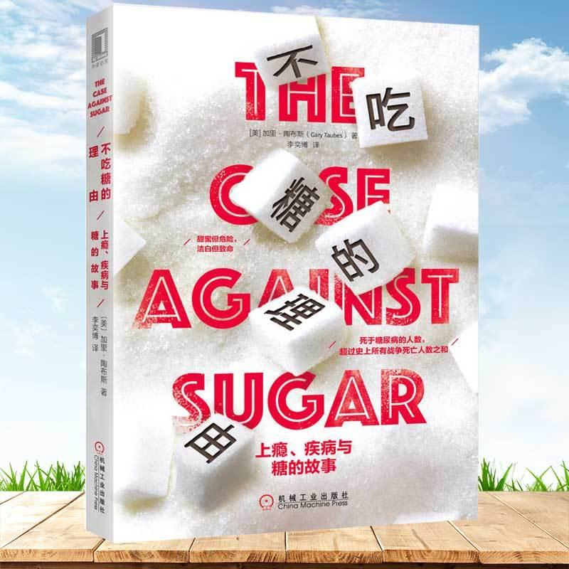 不吃糖的理由:上瘾、疾病与糖的故事 拒绝诱惑食品营养与健康关系远离肥胖糖尿病肿瘤痴呆症糖认知科普故事书 加里·陶布斯