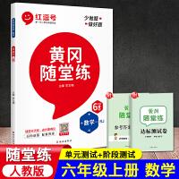 黄冈随堂练六年级上册数学人教版