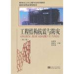 工程结构抗震与防灾(第2版) 李爱群高振世张志强 东南大学出版社