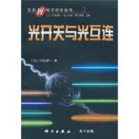 【新书店正版】光开关与光互连 行松健一 等 科学出版社