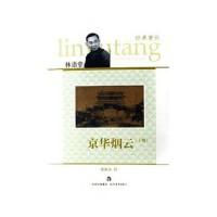 【新书店正版】京华烟云(上下) 林语堂 现代教育出版社