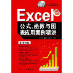 Excel公式、函数与图表应用案例精讲,马玉军,陈连山,王健南,中航书苑文化传媒(北京)有限公司97878024363